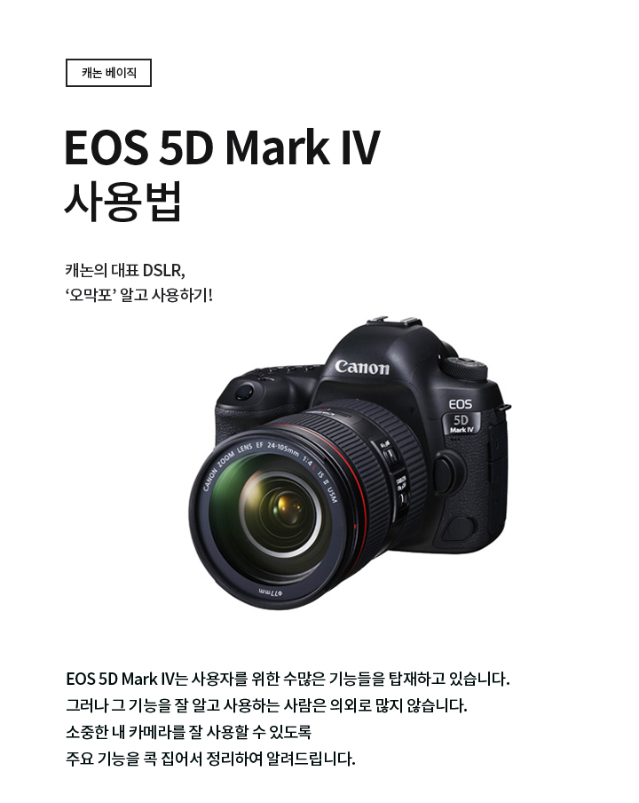 EOS-5D-Mark-IV-사용법-title.jpg