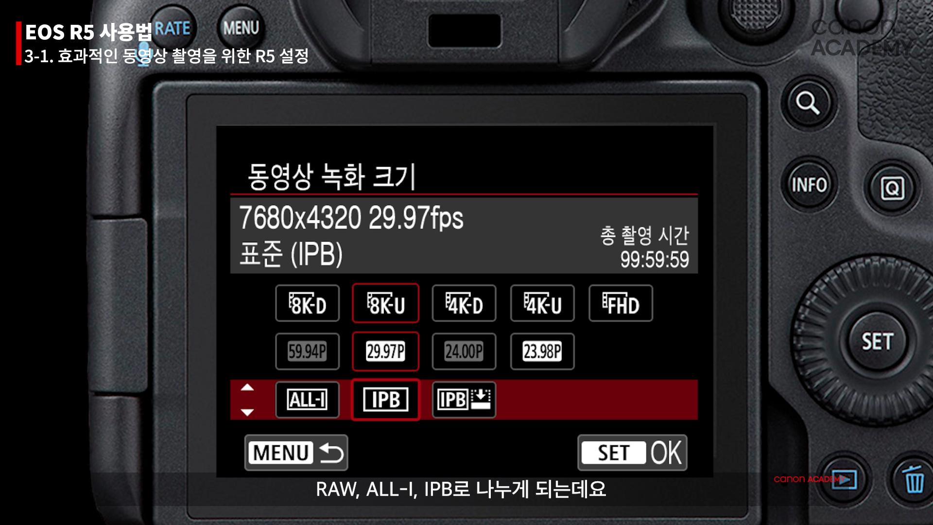 캐논, 캐논카메라, EOS R5, R5, 카메라사용법, R5 사용법, 캐논아카데미, 사진강의
